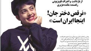 شمرد ۱۳۸۰ نشریه پیوند